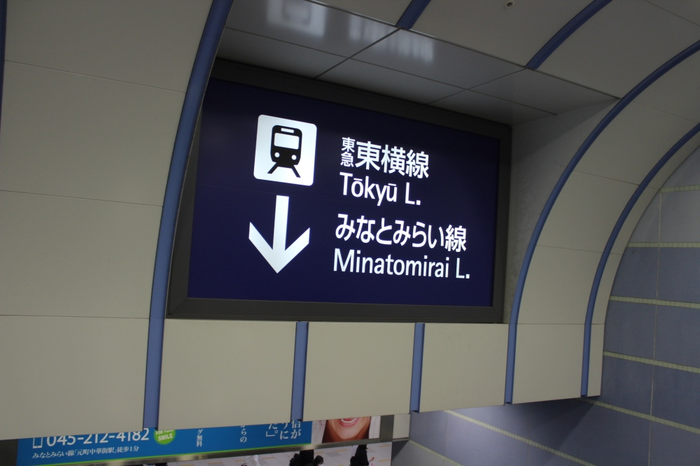 Tokyo train station sign