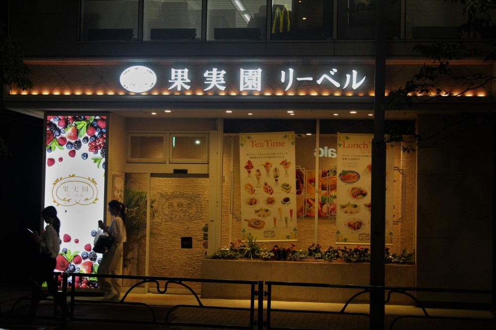 libre-parfait-shinjuku-tokyo-japan